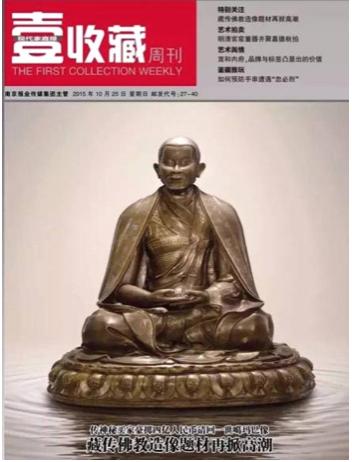 (价值4亿元的一世噶玛巴像由杨子收藏)