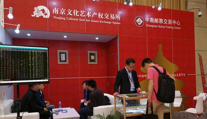 中南邮票、南京文交所受邀参展国际金融B2B博览会