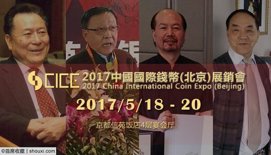 王世宏、赵燕生、陈吉茂、马传德等钱币专家将在CICE现场进行签售活动