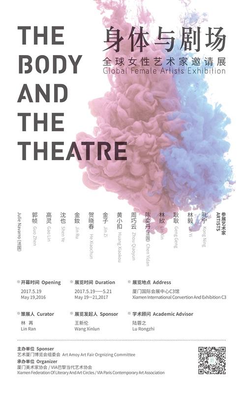 2017艺术厦门主题展:身体与剧场——全球女性艺术家邀请展