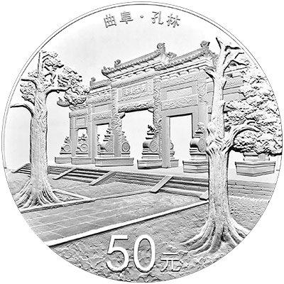 150克圆形银质纪念币背面图案为曲阜孔林万古长春牌坊建筑景观