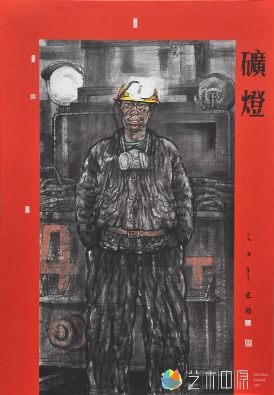 矿灯,纸本设色,2009年,194x135cm(入选全国第十一届美术作品展)