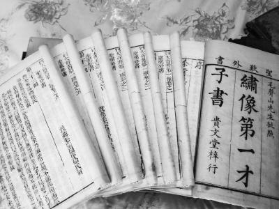 ■清代嘉庆年间的《绣像第一才子书》。(赵无双藏品)