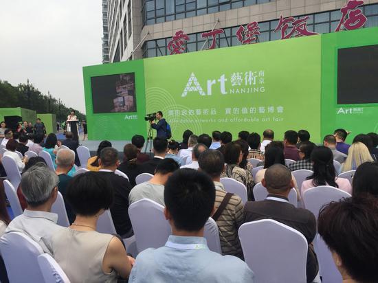艺术南京开幕式现场