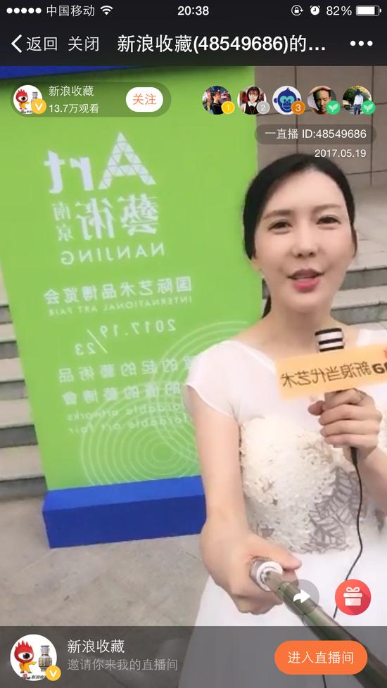 新浪收藏直播艺术南京开幕式吸引13.7万的观众在线观看