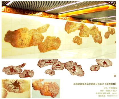 马浚诚 ——北京地铁重点站什刹海公共艺术《秋荷映像》;展板打印展出