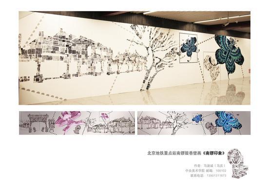 马浚诚——北京地铁重点站南锣鼓巷《南锣印象》;展板打印展出