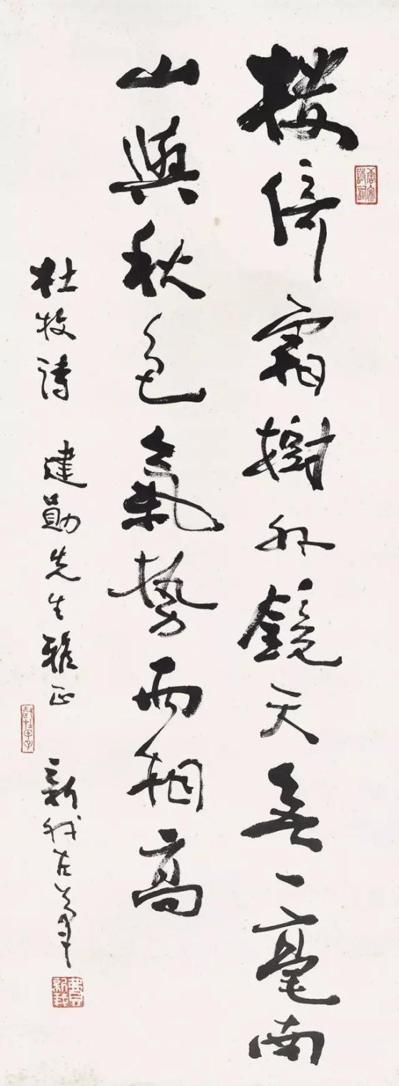 Lot445 费新我 (1903-1992) 杜牧《长安秋望》  破轴  水墨纸本 1984年作 96×35.5cm. 约3.1平尺