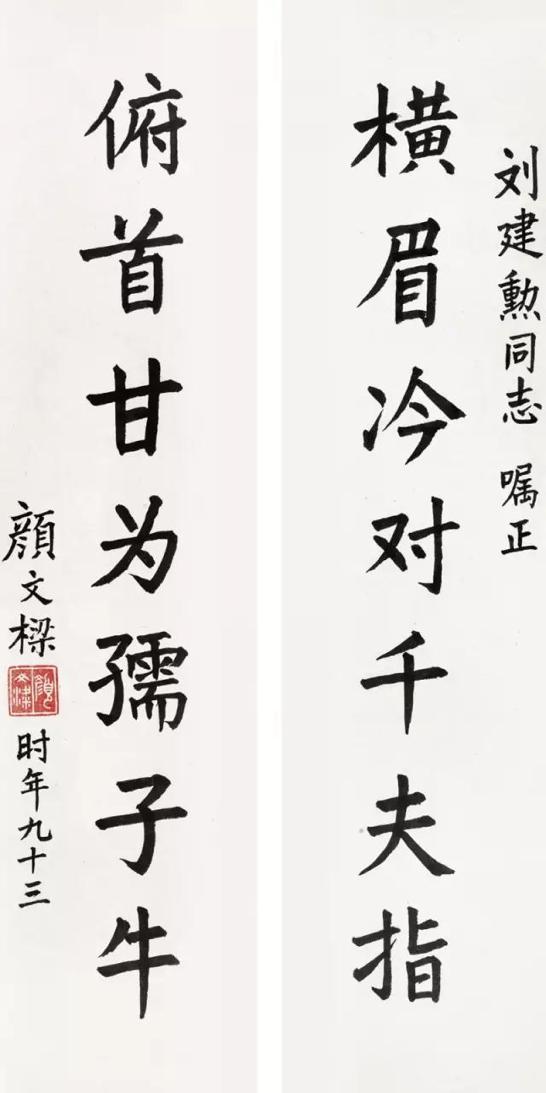 * Lot441 颜文樑(1893-1988) 楷书七言书房联 镜心 水墨纸本 1985年作  66.6×15.8cm.(2) 约0.95平尺(每幅)