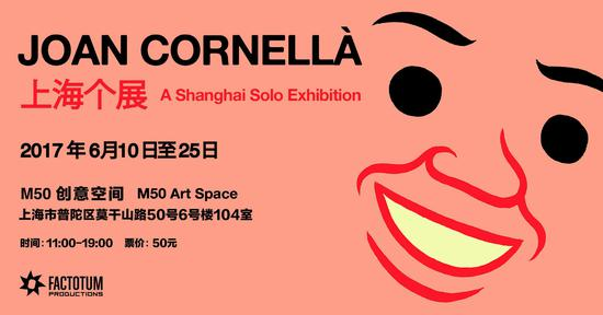 Poster Joan Cornella__ Shanghai Solo Show
