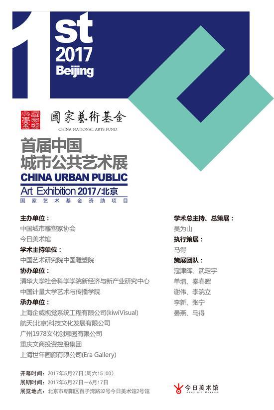首届中国城市公共艺术展