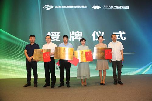 北文中心董事长杨云岗及总裁张大为为文投汇合作方授牌及证书