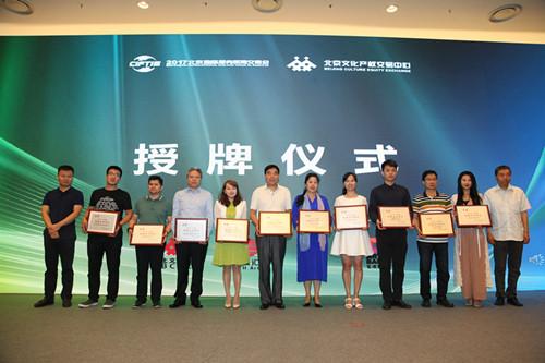 北文中心董事长杨云岗及总裁张大为为艺术银行合作方授牌