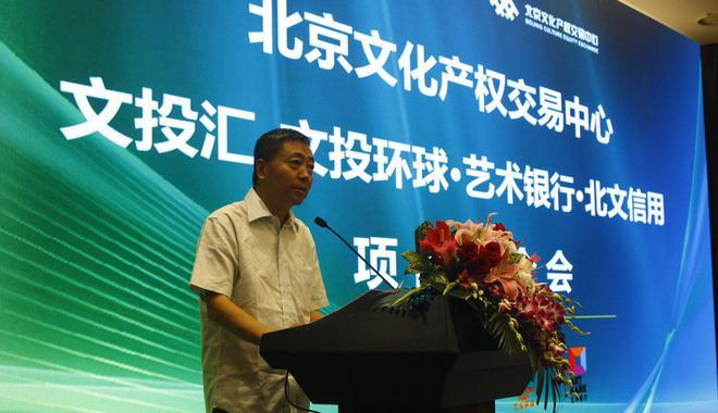 北文中心举办项目推介会 发布新四大业务板块