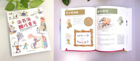 《游书海 戏童年》比利时原创绘本邮票书