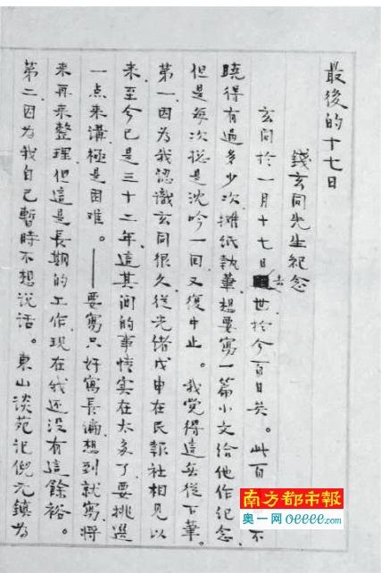 周作人1939年为纪念老友钱玄同而作《最后的十七日》手稿。