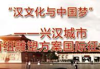 """""""汉文化与中国梦""""兴汉城市百组"""
