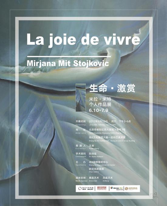 生命·激赏米拉·米特(Mirjana Mit Stojkovic)个展海报