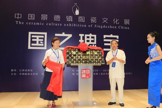 """""""国之瑰宝""""——中国景德镇陶瓷文化展 开幕式现场"""