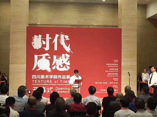 开幕式现场四川美院院长庞茂琨讲话