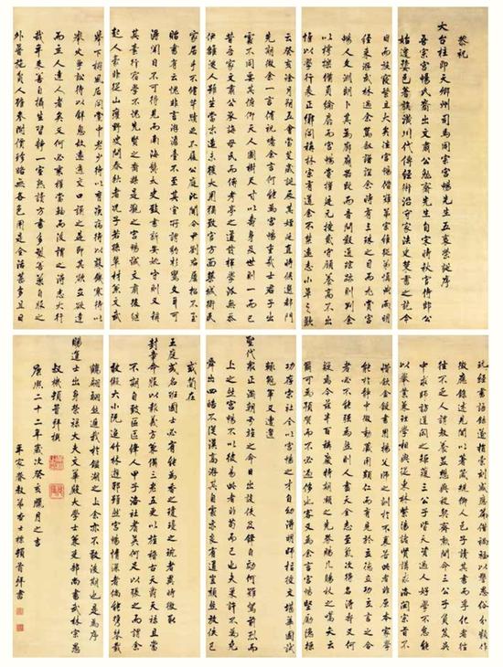 查士标 (1615-1698)为黄宫畅先生书五轶荣诞序十屏