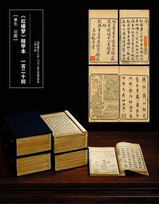 康生旧藏程甲本《红楼梦》一百二十回 4函32册纸本 16.5×11.5 cm