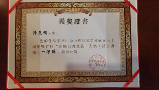 陈楚明获奖证书