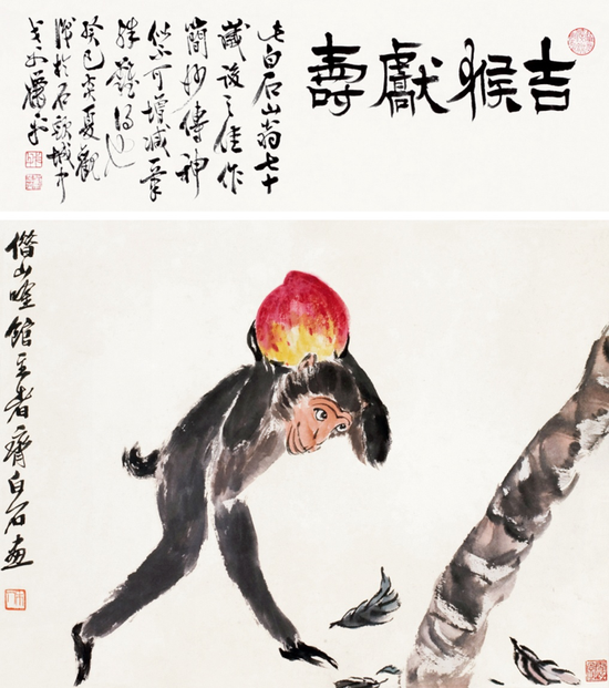 LOT 613 齐白石(1864-1957) 吉猴献寿 纸本设色 立轴