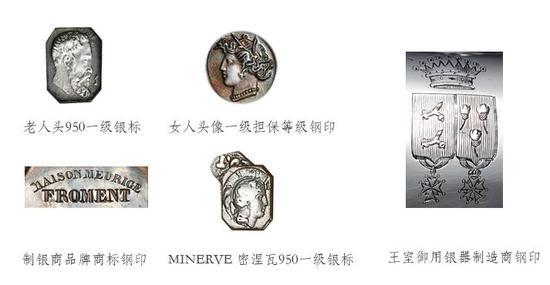 法国银器部分标志