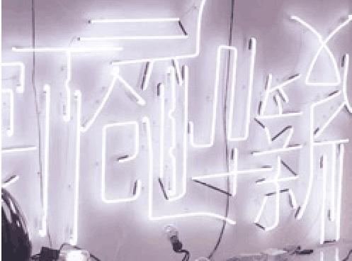 杨牧石-扭曲-霓虹灯管-尺寸可变-2017