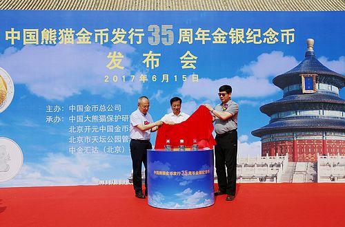 中国<a href='http://www.pctz.cn' target='_blank'>金币</a>总公司董事长张汉桥、中国大熊猫保护研究中心党委书记张志忠、北京市公园管理中心副主任王忠海共同为中国熊猫<a href='http://www.pctz.cn' target='_blank'>金币</a>发行35周年金银纪念币揭幕