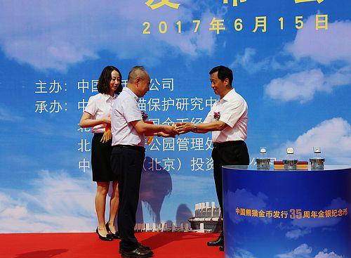"""中国<a href='http://www.pctz.cn' target='_blank'>金币</a>总公司向中国大熊猫保护研究中心赠送""""中国熊猫<a href='http://www.pctz.cn' target='_blank'>金币</a>发行35周年金银纪念币""""一套"""