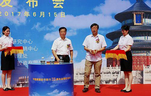 """中国<a href='http://www.pctz.cn' target='_blank'>金币</a>总公司向天坛公园赠送""""中国熊猫<a href='http://www.pctz.cn' target='_blank'>金币</a>发行35周年金银纪念币""""一套"""
