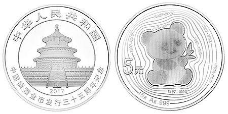 15克圆形银质纪念币正背面图案