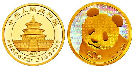 5克圆形金质纪念币正背面图案