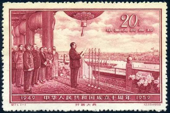 纪71 中华人民共和国成立十周年邮票
