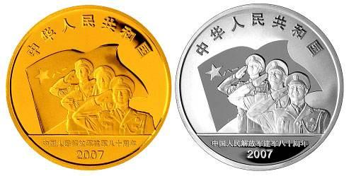 2007年中国人民解放军建军80周年金银套币