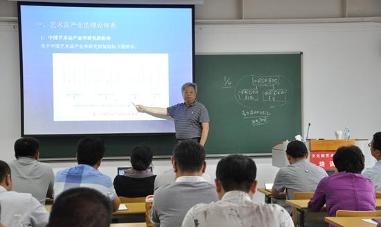 中国文化产业智库研究中心主任、中国艺术产业研究院副院长、博士生课程班首席导师西沐授课