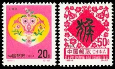 1992-1 壬申年(猴票)