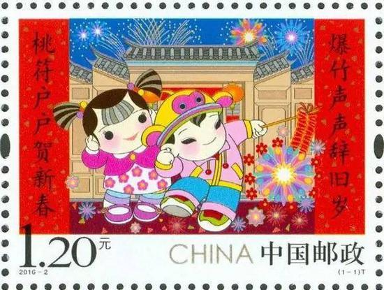 2016年1月10日发行《拜年》特种邮票1套1枚