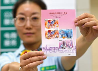 香港回归20周年纪念邮票赏析