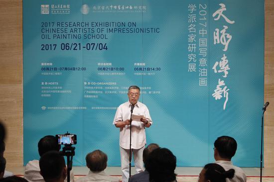 中央美术学院学术顾问、北京当代中国写意油画研究院院长戴士和先生致辞
