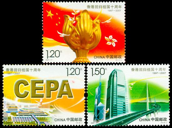 《香港回归祖国十周年》纪念邮票1套3枚。