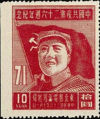 """第一套""""七一""""纪念邮票"""