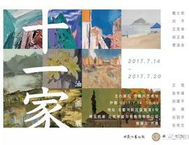 《十一家》油画展