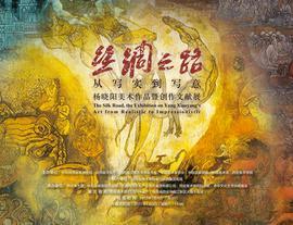 丝绸之路从写实到写意 杨晓阳美术作品展陕西站