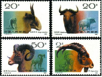 T161《野羊》特种邮票