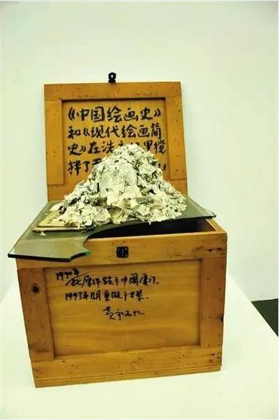 黄永砯 《〈中国绘画史〉和〈现代绘画简史〉在洗衣机里搅拌了两分钟》装置 1987