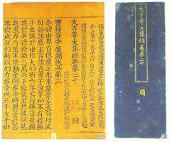 《崇宁藏》图片太原市文物局提供