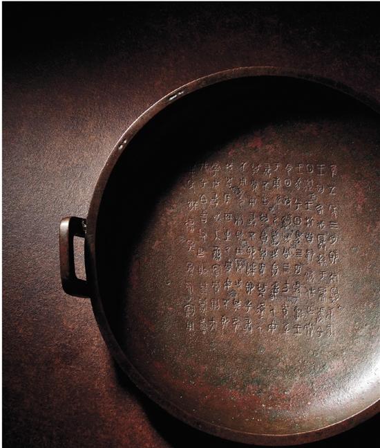 西周宣王五年 青铜兮甲盘 高:11.7cm 直径:47cm